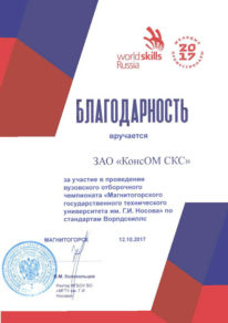 "Nosov Magnitigorsk State Technical University preconized ""KONSOM GROUP"""