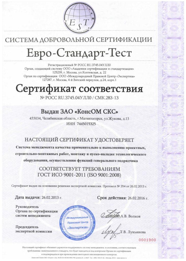 Ассоциация строителей челябинской области сертификация проверка сертификатов исо 9001 евробрус