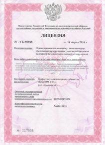 Лицензия по осуществлению деятельности по монтажу