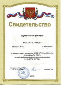 ЗАО ИТЦ КРОС