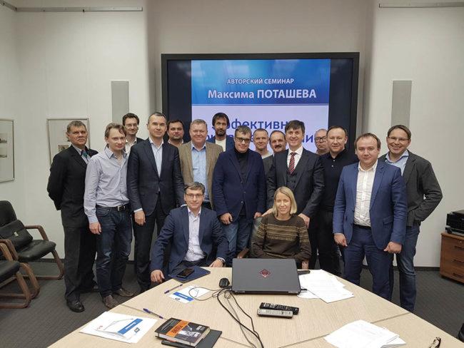 Компанию КОНСОМ Групп с авторским семинаром посетил Максим Поташев