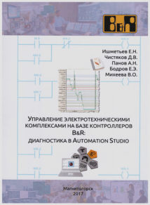 Управление электротехническими комплексами на базе конроллеров B&R диагностика в AUTOMATION STUDIO