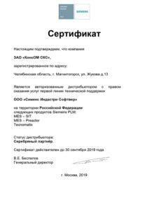Сертификат ООО «Сименс Индастри Софтвер»
