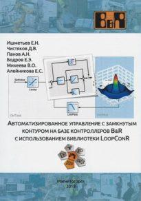 Автоматизированное управление с замкнутым контуром на базе контроллеров B&R с использованием библиотеки LoopConR