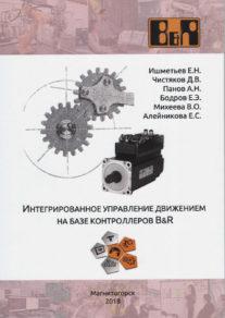 Интегрированное управление движением на базе контроллеров B&R