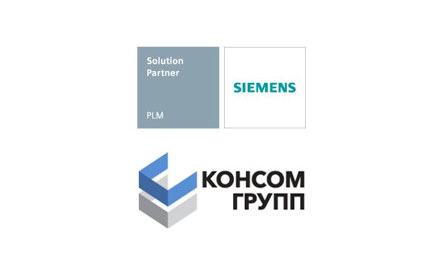 Сотрудники КОНСОМ ГРУПП прошли обучение по продуктамSiemens Digital Software