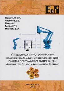 Управление электротехническими комплексами на базе контроллеров B&R работа с программным обеспечением automation studio и automation runtime