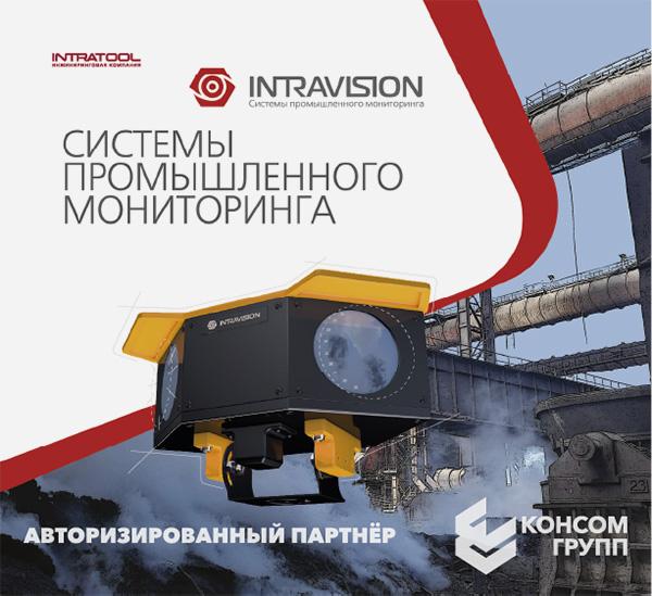 INTRAVISION в портфеле КОНСОМ ГРУПП