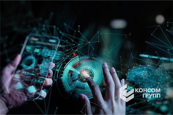 Консом групп цифровизация руками системного интегратора